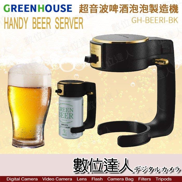 【數位達人】綠屋 Handy beer server GH-BEERI 啤酒打泡器 啤酒發泡器 超音波 泡泡製造機