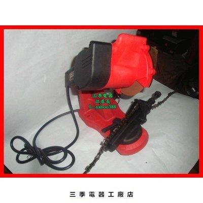 汽油鋸電動磨鏈機 磨鏈機砂輪 三季設備66126