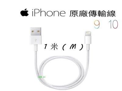 【淇機3C】保證原廠盒裝 1M 蘋果 傳輸線 充電線 iphone X 8 7 6s 6 plus USB 旅充 豆腐頭