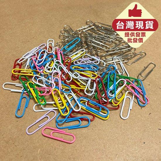 Color_me【G069】迴紋針 盒裝 彩色回形針 彩色 銀色 辦公文具 曲別針 70枚 夾子 固定針 文件 收納 圓