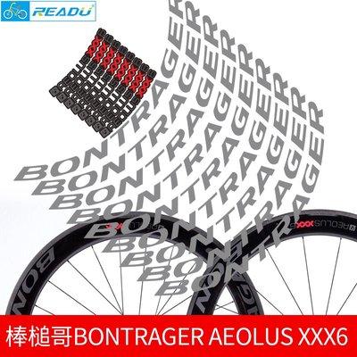 飛馬單車,棒槌哥BONTRAGER AEOLUS XXX6,2輪 一車份進口M3貼膜 不殘留 防水防曬 不限輪組都能用
