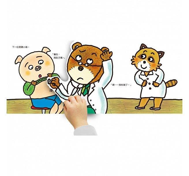 《加油!熊醫生》、《山貓服飾店》、《山羊蛋糕店》 單本下單區