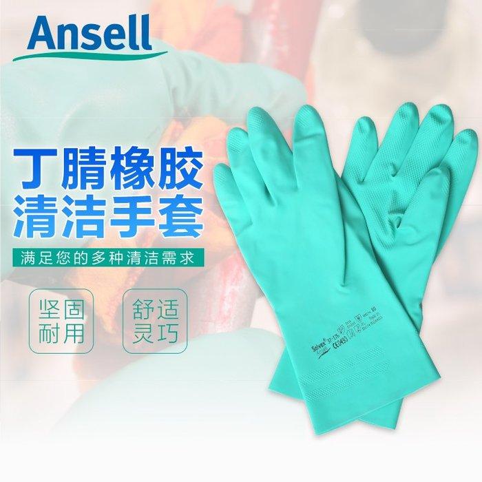 解憂zakka~ 安思爾37-176耐酸堿溶劑 防化耐油 工業勞保 丁腈橡膠防護手套#防護用品#勞保用品