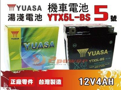 【 2power 】湯淺 YTX5L-BS=GTX5L-BS YUASA 機車電瓶 電池 125CC機車電池