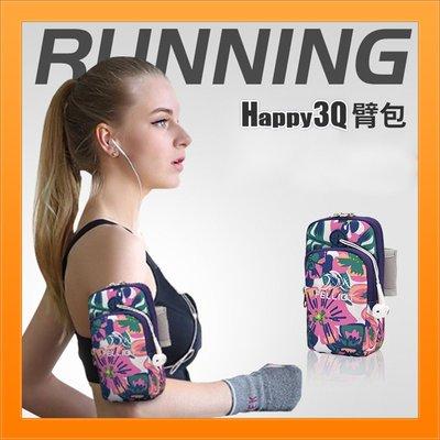 手機臂包運動包跑步手機固定花紋馬拉松隨身包鑰匙卡片隨身-多色【AAA4608】