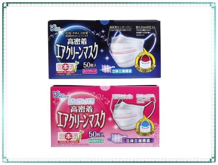 現貨_日本製 YOKOI 立體三層口罩50枚入【Q寶寶】