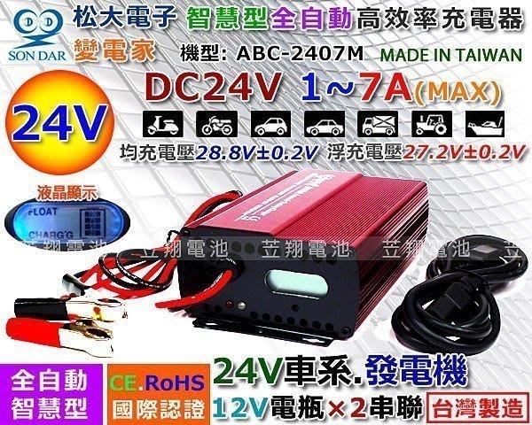 【鋐瑞電池】變電家 24V7A 電池充電機 電瓶 充電器 悍馬車 挖土機 漁船 遊艇 高空作業車 ABC-2407M