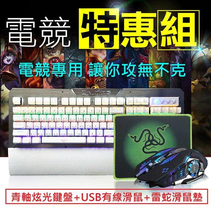 【3in1整組12H當天出貨!電競鍵盤+電競滑鼠+滑鼠墊】繁體注音雷射 青軸鍵盤 青軸電競鍵盤 機械鍵盤【DS008】