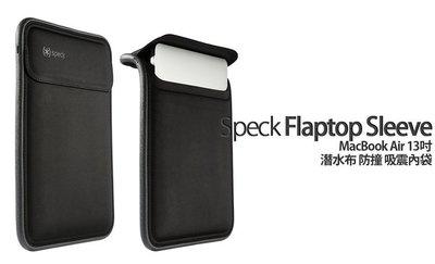 Spec Flaptop Sleeve MacBook Air 13吋 潛水布 防撞 吸震 內袋 公司貨 現貨 含稅