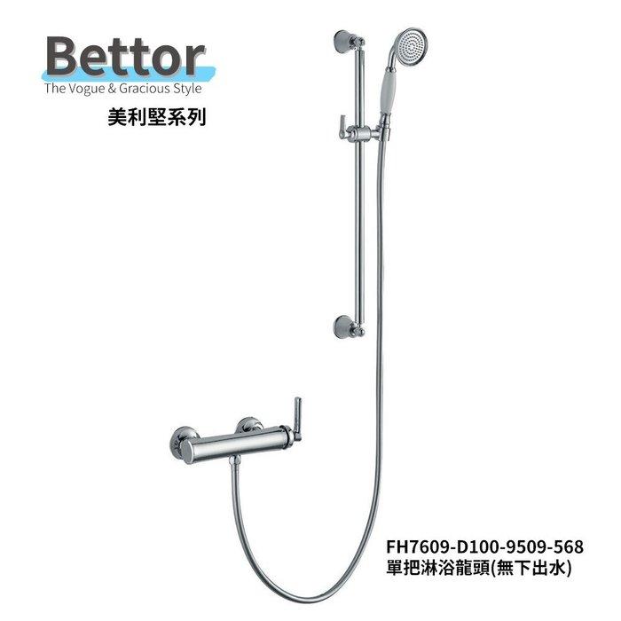 《101衛浴精品》BETTOR 美利堅系列 淋浴龍頭+滑桿組 FH7609-D100-9509-568【免運費】