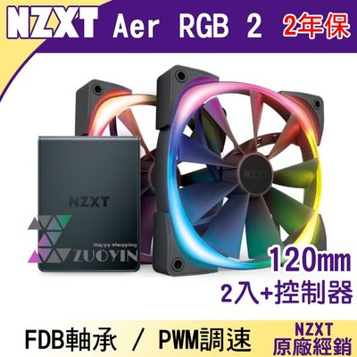 [佐印興業] NZXT 風扇 Aer RGB 2 120mm RGB雙風扇+HUE 2  控制器 風扇 12公分