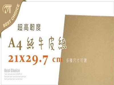 (另享88折方案)含稅--AA級超高韌度牛皮紙500張A4(全開.2開.4開) WHAT 包裝天地-包裝 設計 印刷