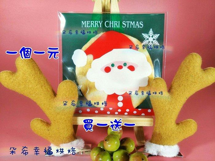 ✿買1送1✿ 20入呆萌聖誕老公公自黏餅乾袋 聖誕節  郵票 耶誕節 烘焙包裝 包裝袋 糖果袋 禮品袋 【朵希幸福烘焙