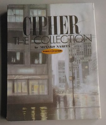 【書香傳富1991】成田美名子CIPHER畫集---8成以上新/初版