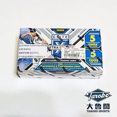 【大魯閣】2018 Panini Elite Extra Edition Baseball 美國職棒球員卡