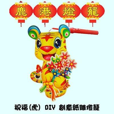 【台灣燈會指定小提燈】 祝福(虎) DIY 創意紙雕燈籠(歡迎學校團購)
