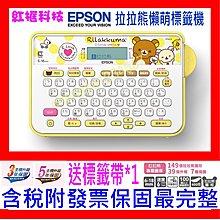 【全新公司貨開發票】EPSON LW-200RK 拉拉熊標籤機 另售LW-200BL經典款 LW-C410 LW600P