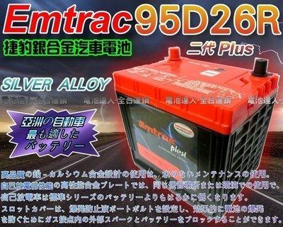 【中壢電池】Emtrac 95D26R 捷豹 超銀合金 汽車電池 LEGACY FORESTER IMPREZA 速霸陸
