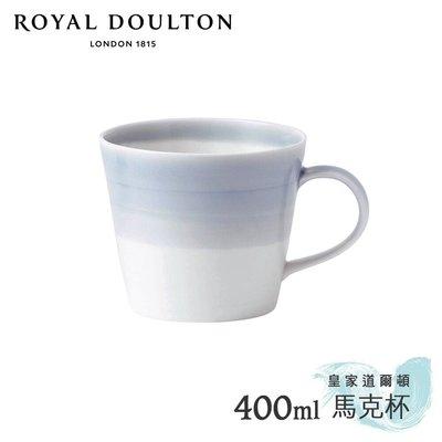 【阿波的窩 Apos house】英國 Royal Doulton皇家道爾頓1815恆采系列400ML瓷器馬克杯水藍色