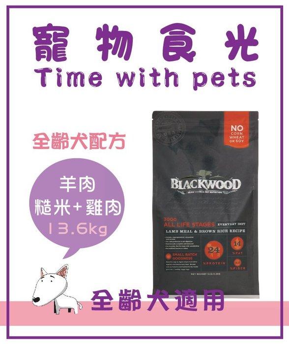 ☺︎寵物食光Time with pets☺︎ Blackwood 柏萊富 特調全齡犬 羊肉+糙米+雞肉 13.6KG