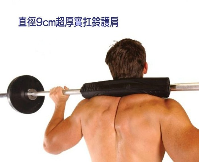 【奇滿來】加長加厚 PU皮革 杠鈴護肩 40*9釐米 槓鈴墊 深蹲護肩 舉重護肩 保護頸部和肩膀 舉重深蹲必備 AACC