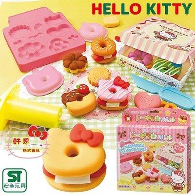 《軒恩株式會社》KITTY 甜甜圈 餅乾甜點屋 黏土 知育 模型 壓模 模具 玩具 160518