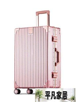 2行李箱女萬向輪鋁框20寸密碼箱24韓版網紅復古拉桿箱26旅行箱男   ATF【平凡家居】