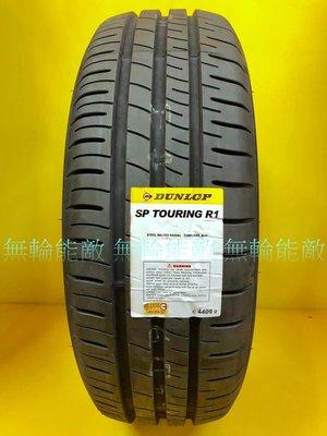 全新輪胎 DUNLOP 登祿普 SP TOURING R1 205/55-16 91H  (完工價)