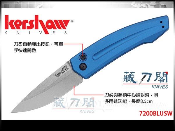 《藏刀閣》KERSHAW-(7200BLUSW)LAUNCH 2 限定款自動折刀/藍柄