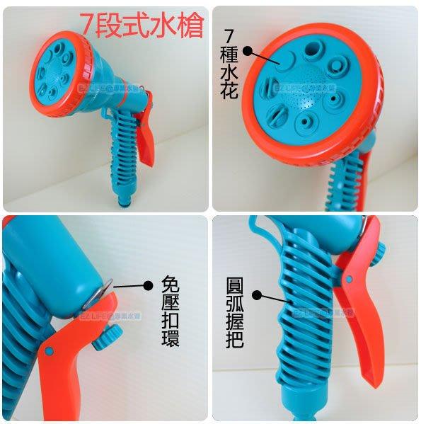 ~EZ LIFE~ 水管~七段式水槍!七種水花任你選,圓弧握把讓你輕鬆澆花洗車