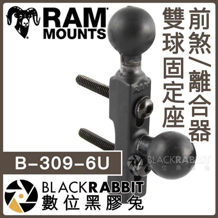 數位黑膠兔【 RAM-B-309-6U 前煞 / 離合器 雙球 固定座 】 Ram Mounts 機車 摩托車 手機架