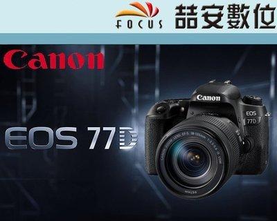 《喆安數位》Canon EOS 77D 18-135MM USM LV對焦強化 平輸 免費清感光元件 機身兩年保固 #1