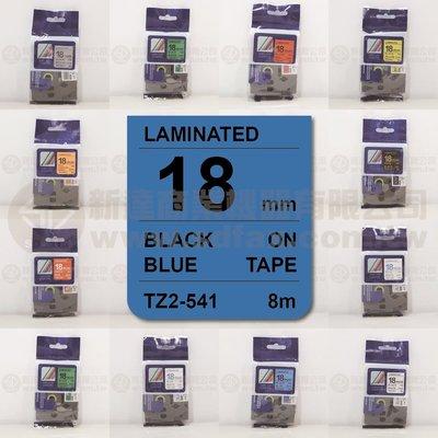 【費可斯】相容性護貝標籤帶18mm藍底黑字雷同TZ-541/ TZe-541適用PT-2700含稅價