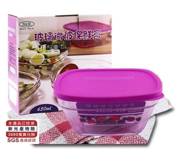 SL 方型玻璃保鮮盒(大) 650ml 台灣製造 可微波 206163140三2160