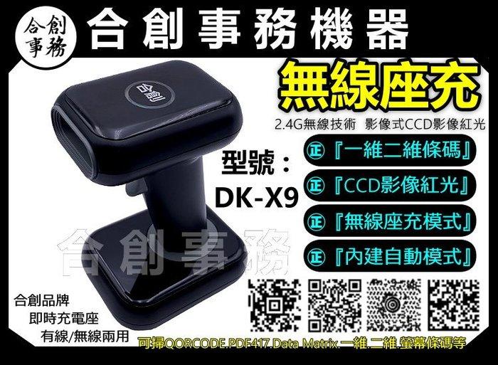 【合創事務機器】『無線座充/掃螢幕』 DK-X9 影像 QR 一維 二維條碼 無線條碼掃描器 掃描器 掃描槍 條碼掃描器