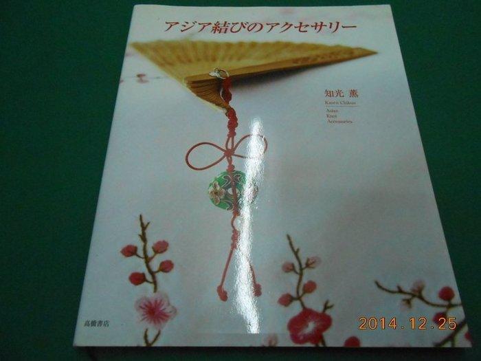 《アジア結びのアクセサリー》八成新 2005年初版 知光 薰著 高橋書店出版 輕微黃斑【CS超聖文化2讚】