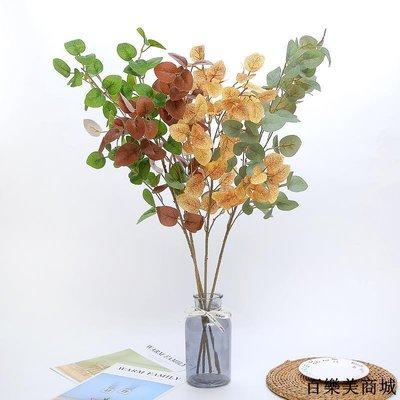三件起出貨唷 婚慶婚禮布景裝飾假花絹花綠植仿真植物葉子單支金錢葉圓葉尤加利全店免運中