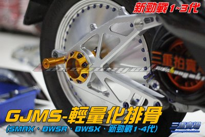 三重賣場 GJMS 智杰 輕量化排骨 鋁合金 簍空排骨 新勁戰三代 大B 非鯊魚 RSF  SPEED1 RPM雷克斯