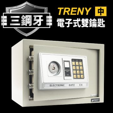 【TRENY直營】三鋼牙-電子式雙鑰匙保險箱-中 HD-4472 保固一年 金庫金櫃  保險櫃 鐵櫃 保險箱 現金櫃