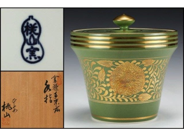 日本 平安桃山窯 秀逸作 金襴手末広水指 茶道具 共箱 本物保証