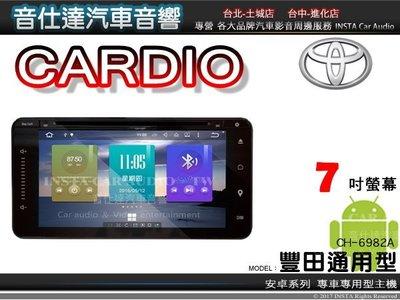 音仕達汽車音響 CARDIO 7吋豐田安卓機 DVD/導航 YARIS/ALTIS/WISH/CAMRY CAD