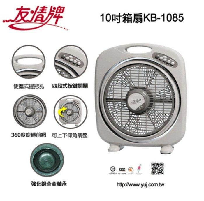 友情牌 10吋箱扇 (KB-1085/KB1085)