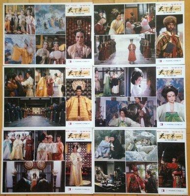 天下第一 (All Kings Men) - 胡金銓、崔苔青、鄭佩佩 - 原版電影劇照 (1983年)