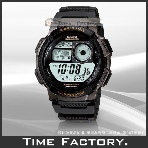 【時間工廠】全新 CASIO 多功能世界時區地圖錶 AE-1000W-1A