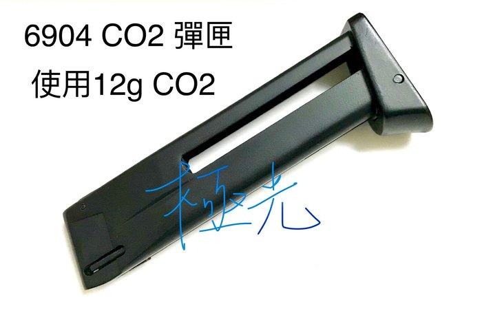 [極光小舖] KJ 6904 CO2 彈匣 使用12g CO2