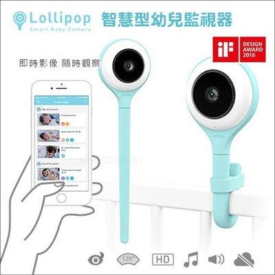 ✿蟲寶寶✿【Lollipop】Lollipop Smart Baby Camera 智慧型幼兒監視器 可監控 撥放音樂