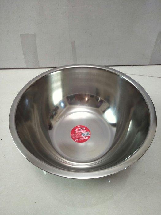 盆 湯鍋 料理盆 打蛋盆 304 18-8 不鏽鋼26cm