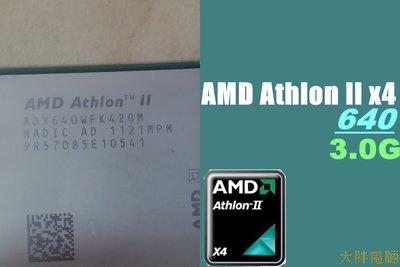 【 大胖電腦 】AMD Athlon II x4 640 四核CPU/ AM3/ 3.0G/ 良品 直購價150元 台中市