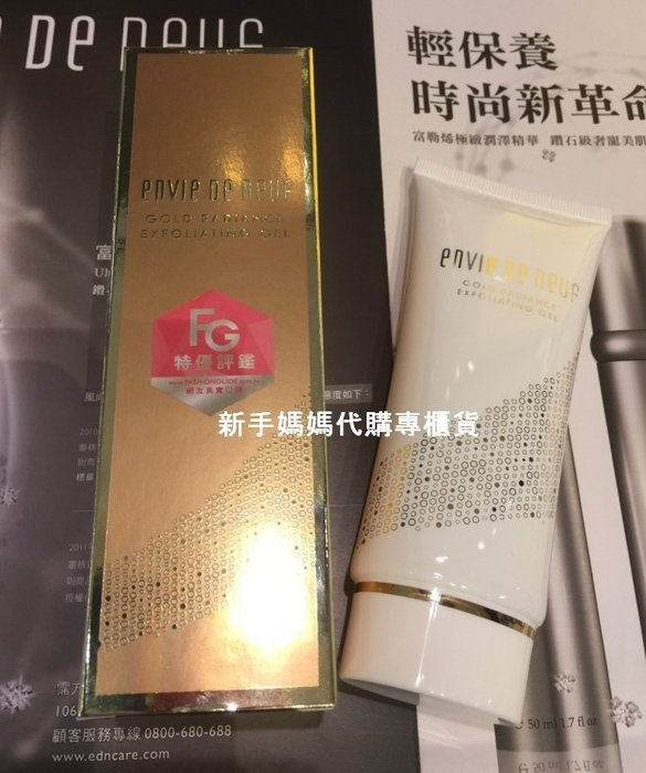 全新 EDN 茵蝶 (envie de neuf)金綻甦淨去角質膠100ml ** FG特優 黃金價 578元