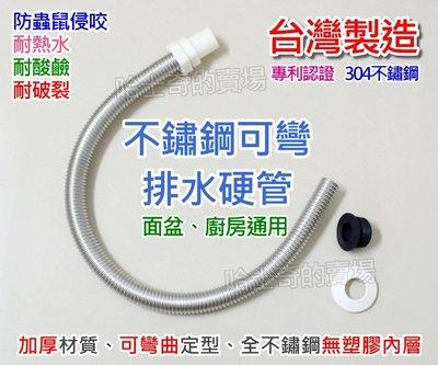 【台灣製造】304不鏽鋼 專利 排水硬...